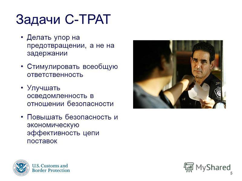 Имя докладчика 17 июня, 2003 г. Делать упор на предотвращении, а не на задержании Стимулировать всеобщую ответственность Улучшать осведомленность в отношении безопасности Повышать безопасность и экономическую эффективность цепи поставок Задачи C-TPAT
