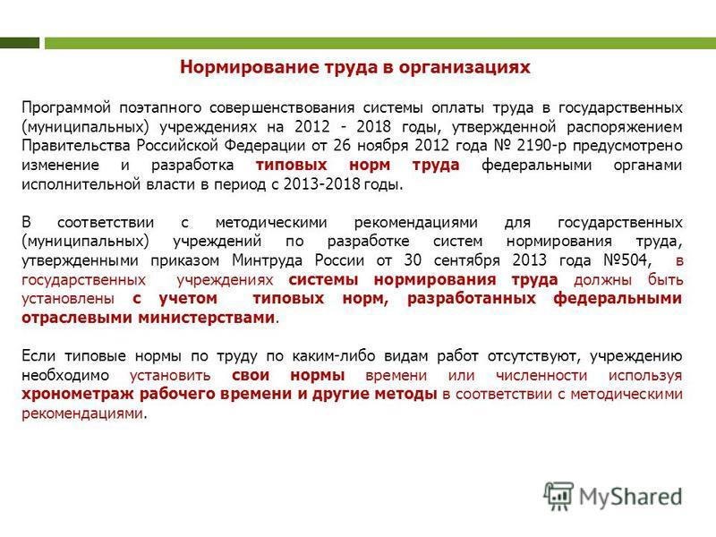 Программой поэтапного совершенствования системы оплаты труда в государственных (муниципальных) учреждениях на 2012 - 2018 годы, утвержденной распоряжением Правительства Российской Федерации от 26 ноября 2012 года 2190-р предусмотрено изменение и разр