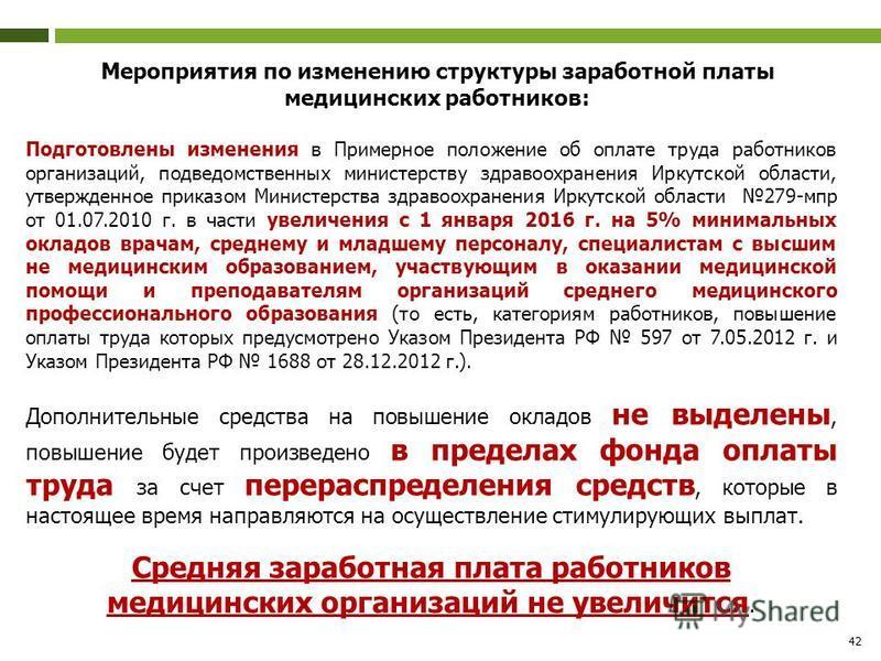 42 Подготовлены изменения в Примерное положение об оплате труда работников организаций, подведомственных министерству здравоохранения Иркутской области, утвержденное приказом Министерства здравоохранения Иркутской области 279-мпр от 01.07.2010 г. в ч