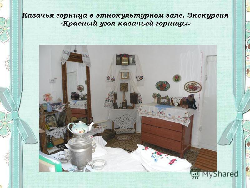 Казачья горница в этнокультурном зале. Экскурсия «Красный угол казачьей горницы»
