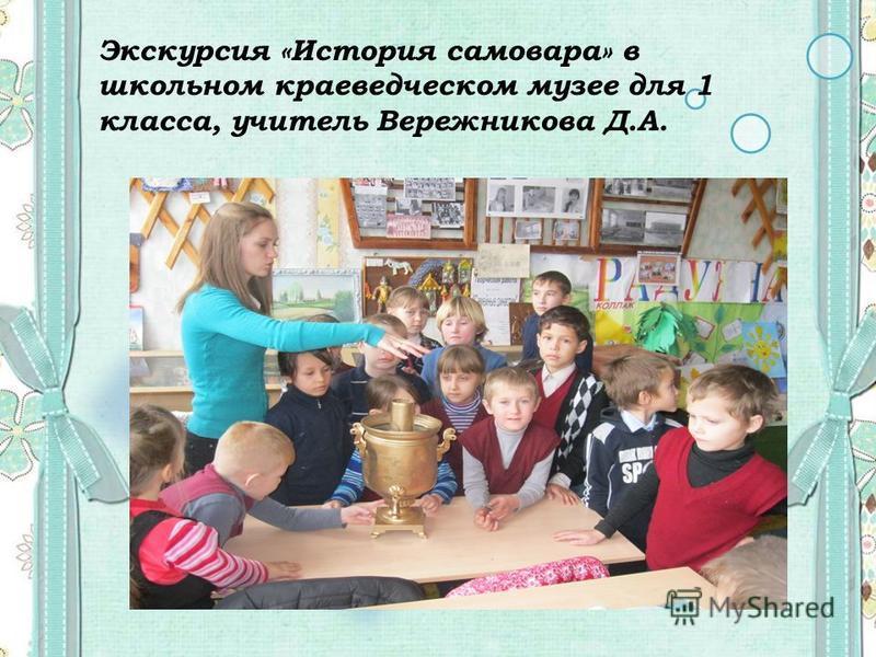 Экскурсия «История самовара» в школьном краеведческом музее для 1 класса, учитель Вережникова Д.А.