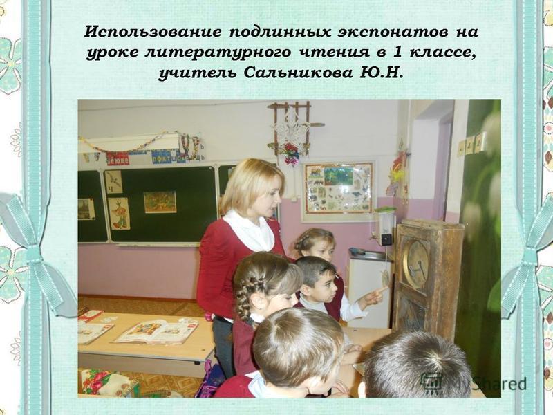 Использование подлинных экспонатов на уроке литературного чтения в 1 классе, учитель Сальникова Ю.Н.