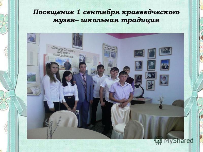 Посещение 1 сентября краеведческого музея– школьная традиция