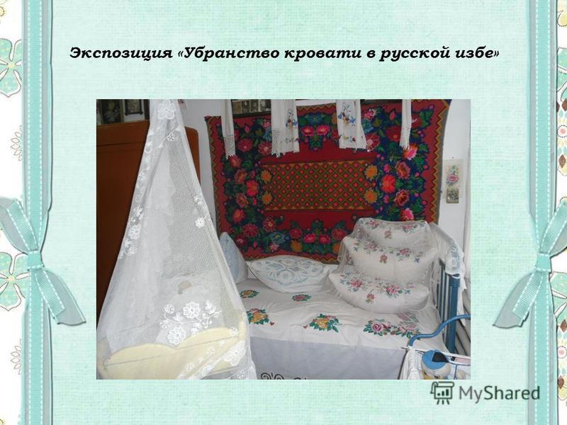 Экспозиция «Убранство кровати в русской избе»