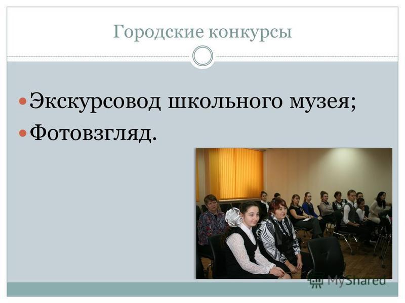 Городские конкурсы Экскурсовод школьного музея; Фотовзгляд.