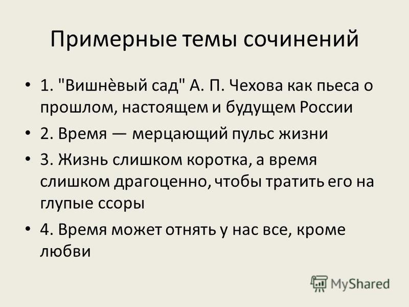 Примерные темы сочинений 1.