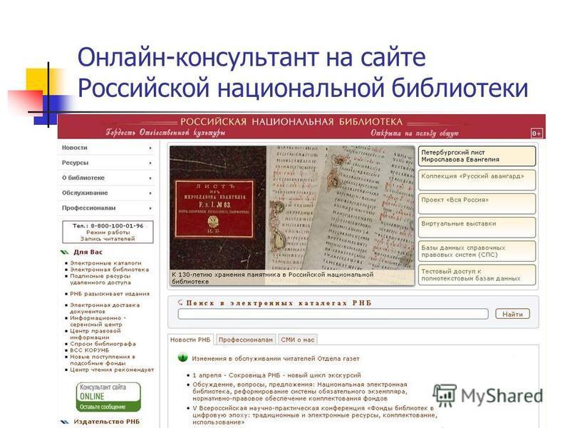 Онлайн-консультант на сайте Российской национальной библиотеки