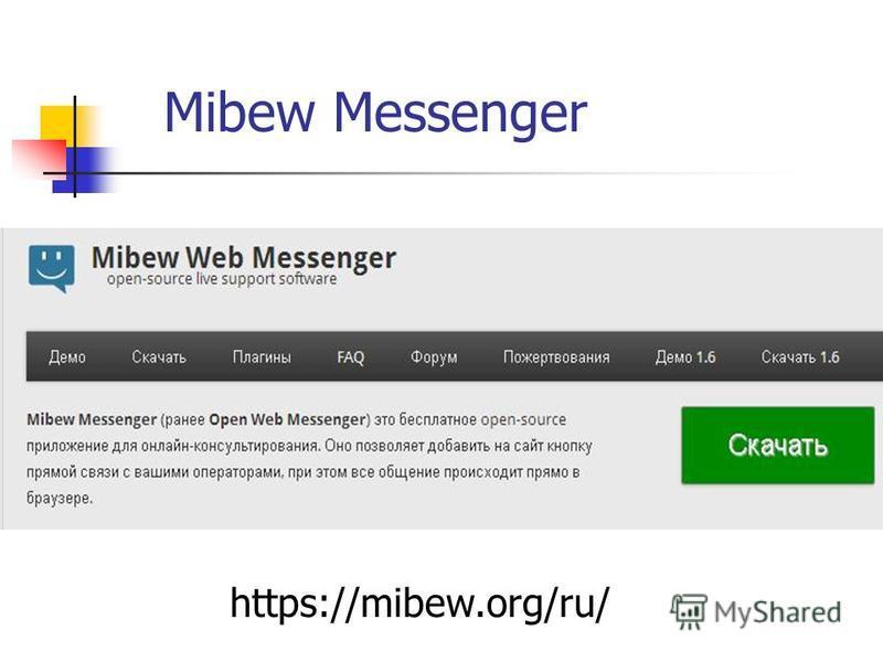 Mibew Messenger https://mibew.org/ru/
