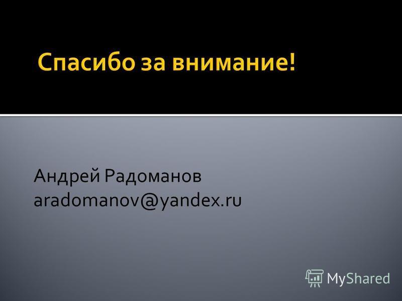 Андрей Радоманов aradomanov@yandex.ru