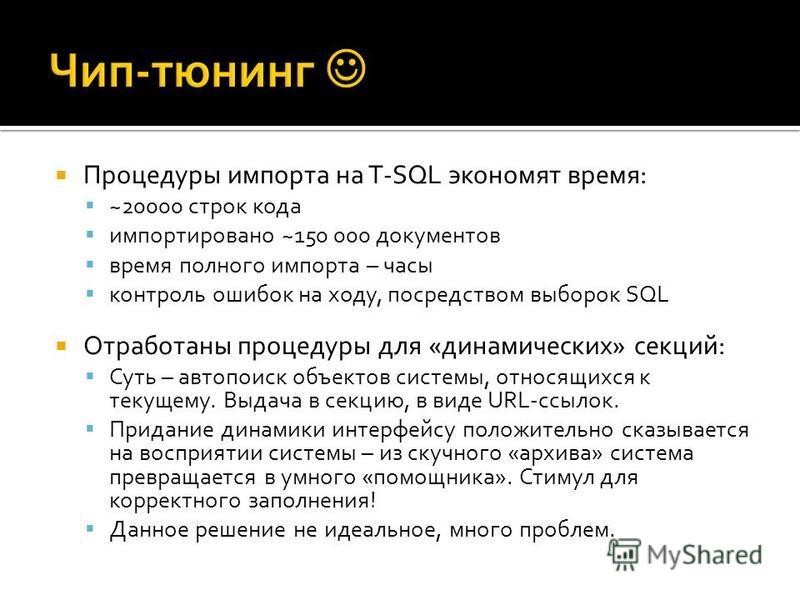 Процедуры импорта на T-SQL экономят время: ~20000 строк кода импортировано ~150 000 документов время полного импорта – часы контроль ошибок на ходу, посредством выборок SQL Отработаны процедуры для «динамических» секций: Суть – автопоиск объектов сис