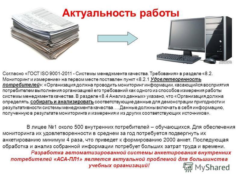 Согласно «ГОСТ ISO 9001-2011 - Системы менеджмента качества. Требования» в разделе «8.2. Мониторинг и измерение» на первом месте поставлен пункт «8.2.1 Удовлетворенность потребителей»: «Организация должна проводить мониторинг информации, касающийся в