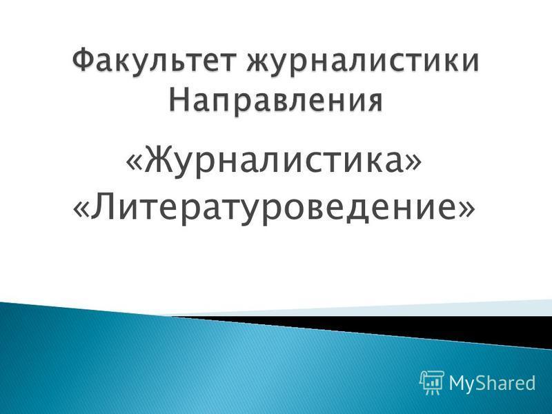 «Журналистика» «Литературоведение»