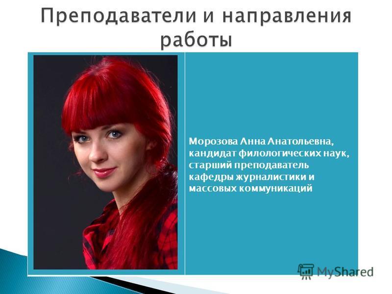 Морозова Анна Анатольевна, кандидат филологических наук, старший преподаватель кафедры журналистики и массовых коммуникаций