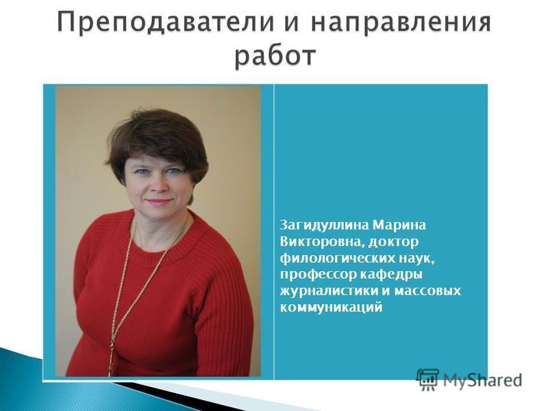 Загидуллина Марина Викторовна, доктор филологических наук, профессор кафедры журналистики и массовых коммуникаций