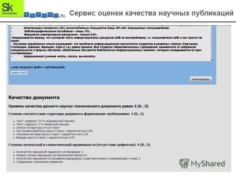 Сервис оценки качества научных публикаций