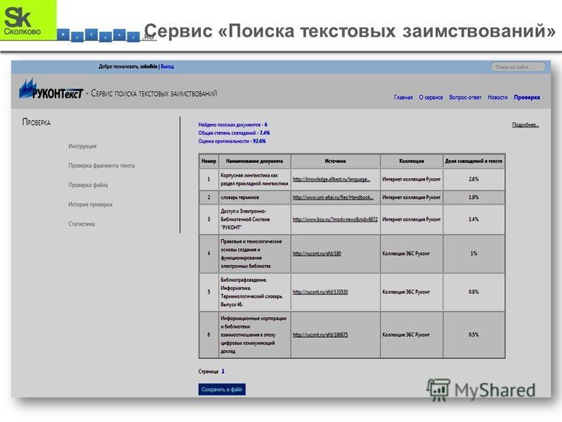 Сервис «Поиска текстовых заимствований»