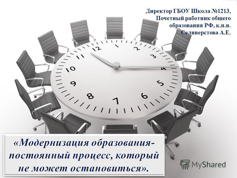 Директор ГБОУ Школа 1213, Почетный работник общего образования РФ, к.п.н. Селиверстова А.Е.