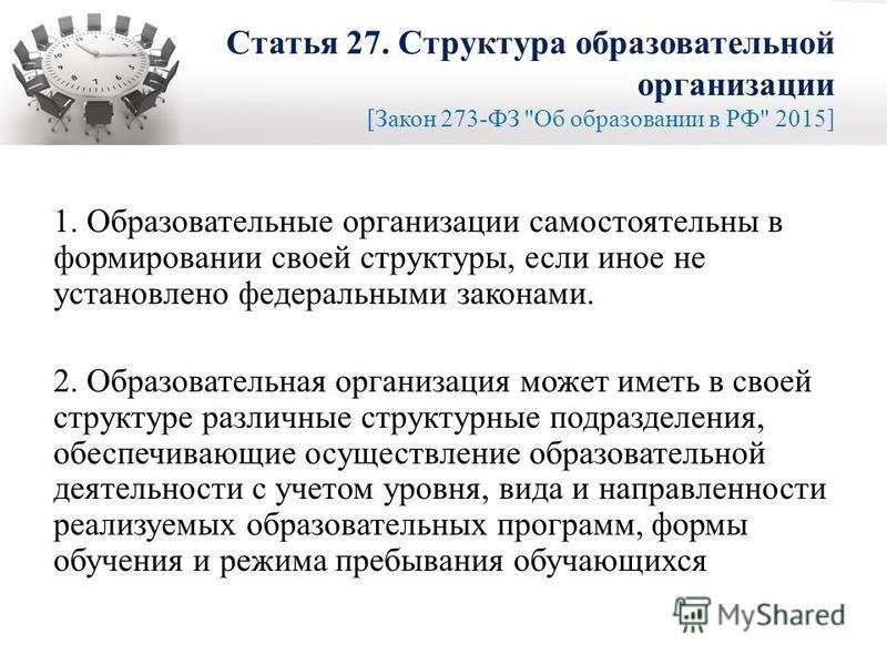 Статья 27. Структура образовательной организации [Закон 273-ФЗ