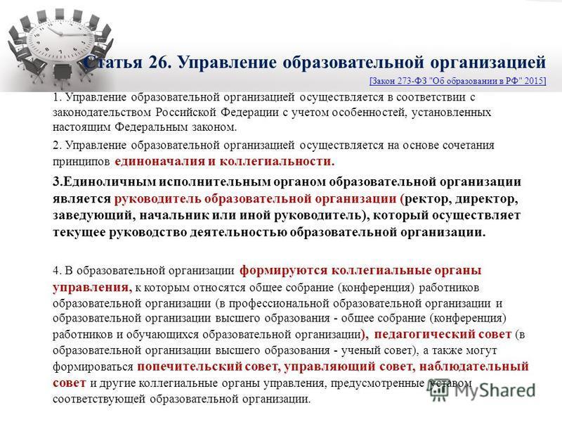Статья 26. Управление образовательной организацией [Закон 273-ФЗ