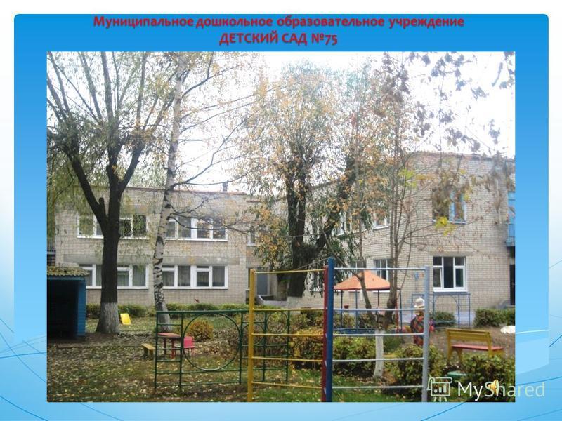 Муниципальное дошкольное образовательное учреждение ДЕТСКИЙ САД 75