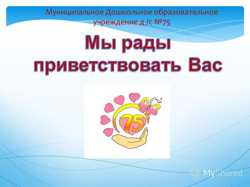 Муниципальное Дошкольное образовательное учреждение д /с 75