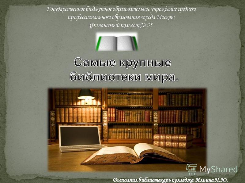 Выполнил библиотекарь колледжа Ильина Н.Ю.