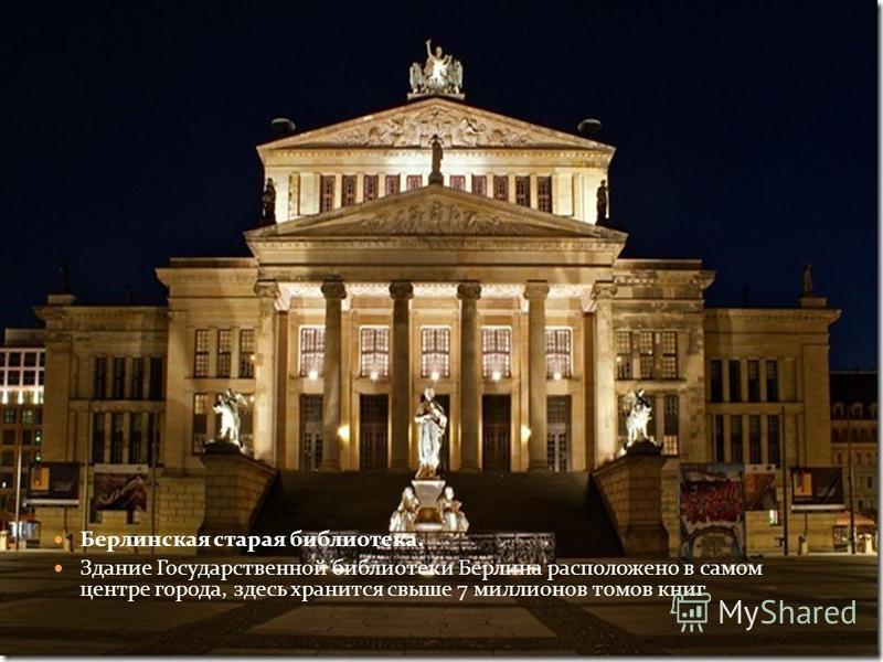 Берлинская старая библиотека. Здание Государственной библиотеки Берлина расположено в самом центре города, здесь хранится свыше 7 миллионов томов книг