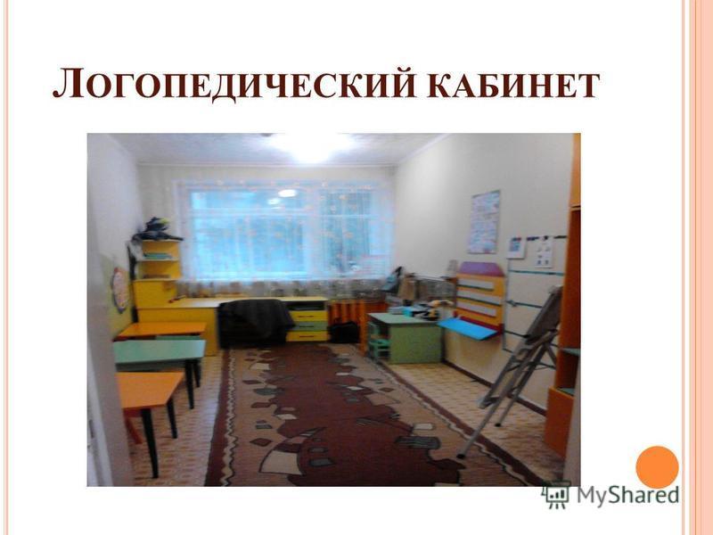 Л ОГОПЕДИЧЕСКИЙ КАБИНЕТ