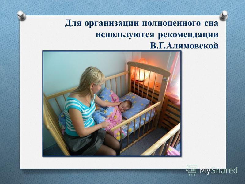 Для организации полноценного сна используются рекомендации В.Г.Алямовской