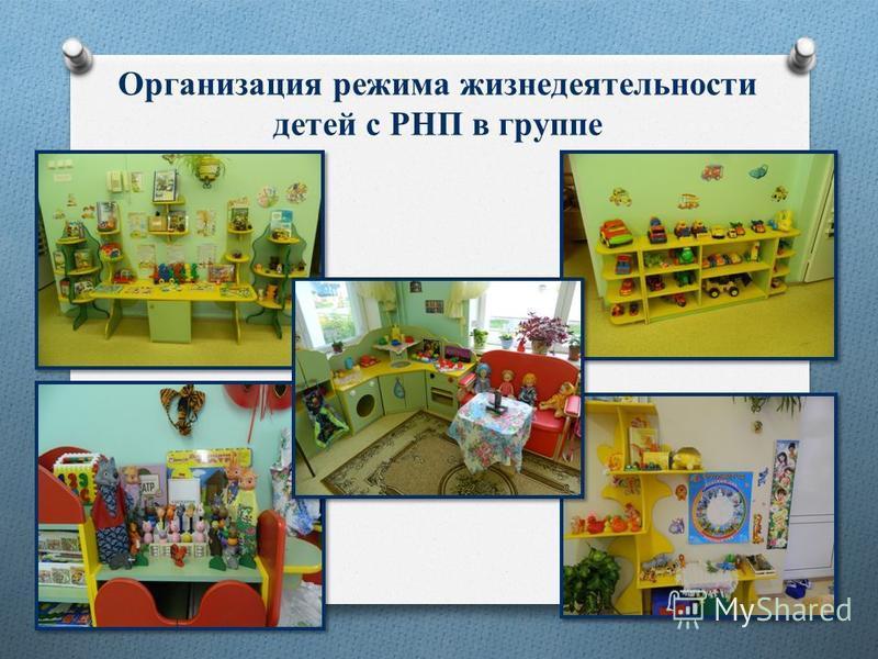 Организация режима жизнедеятельности детей с РНП в группе