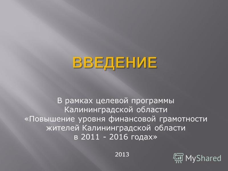 2013 В рамках целевой программы Калининградской области «Повышение уровня финансовой грамотности жителей Калининградской области в 2011 - 2016 годах»