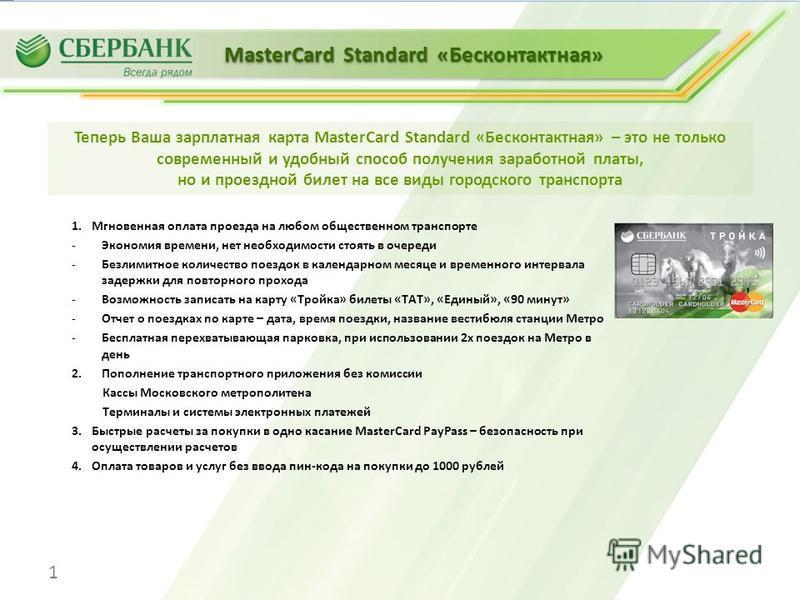 MasterCard Standard «Бесконтактная» MasterCard Standard «Бесконтактная» 1 Теперь Ваша зарплатная карта MasterCard Standard «Бесконтактная» – это не только современный и удобный способ получения заработной платы, но и проездной билет на все виды город
