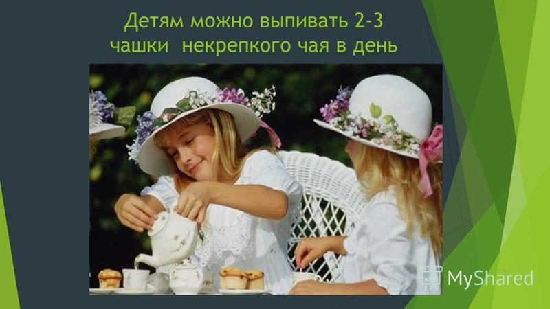 Детям можно выпивать 2-3 чашки некрепкого чая в день