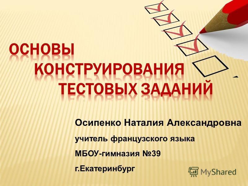 Осипенко Наталия Александровна учитель французского языка МБОУ-гимназия 39 г.Екатеринбург