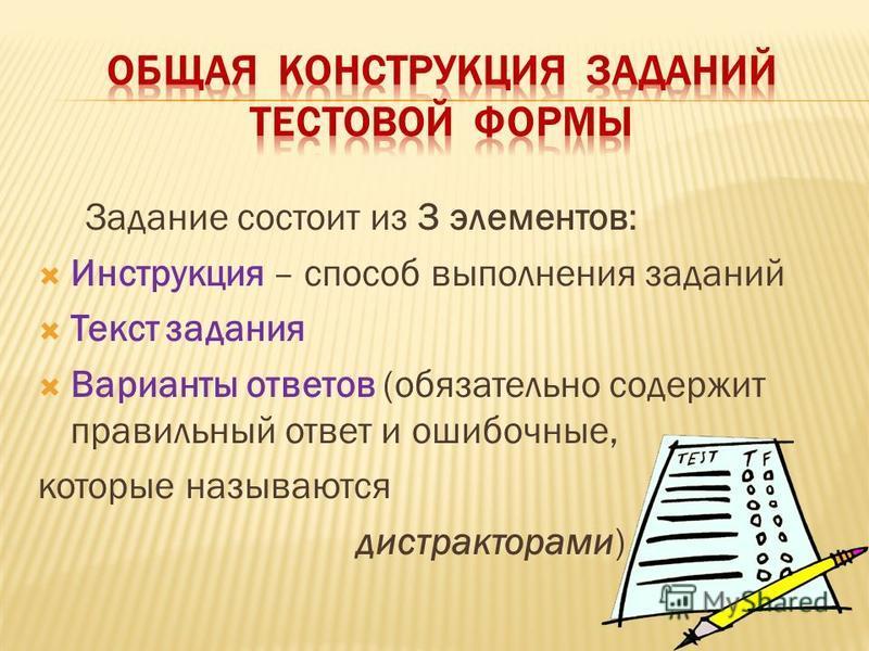 Задание состоит из 3 элементов: Инструкция – способ выполнения заданий Текст задания Варианты ответов (обязательно содержит правильный ответ и ошибочные, которые называются дистракторами)