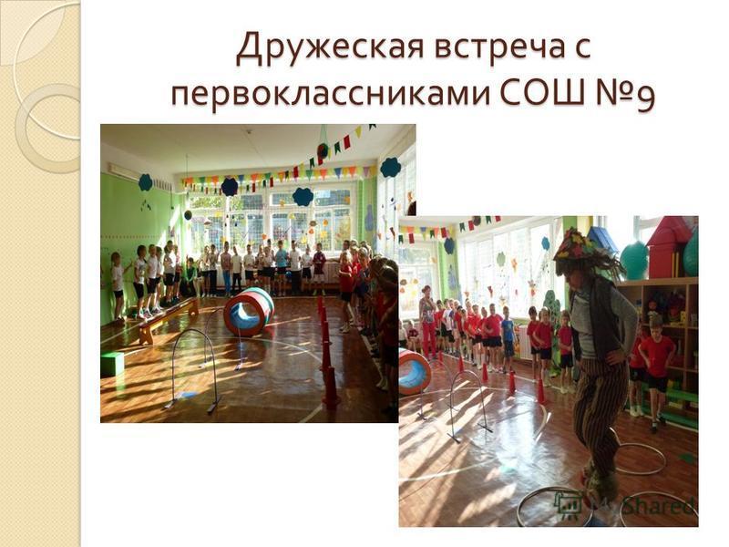 Дружеская встреча с первоклассниками СОШ 9