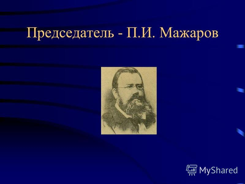 Председатель - П.И. Мажаров