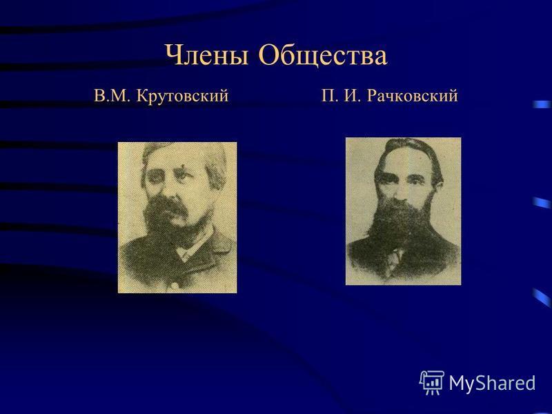 Члены Общества В.М. Крутовский П. И. Рачковский