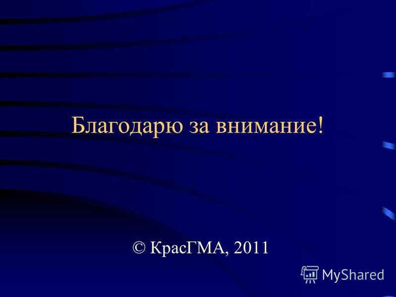 Благодарю за внимание! © КрасГМА, 2011