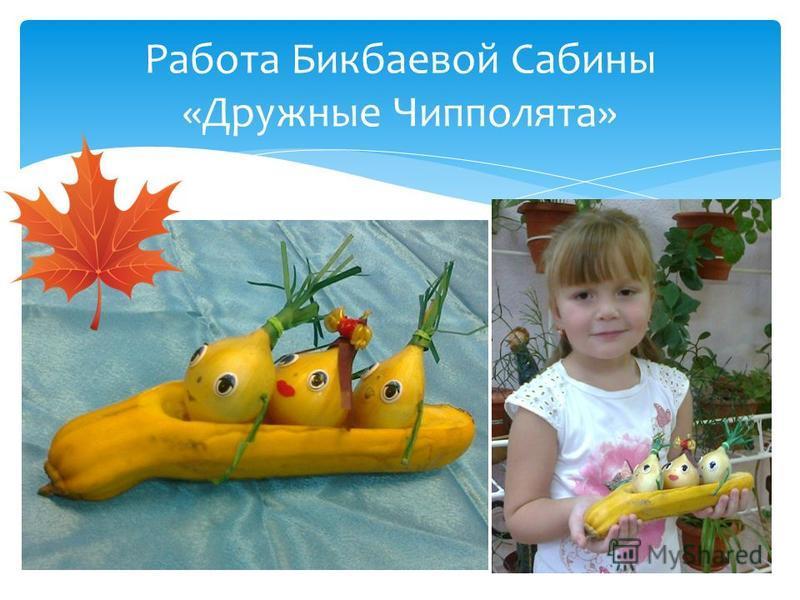 Работа Бикбаевой Сабины «Дружные Чипполята»