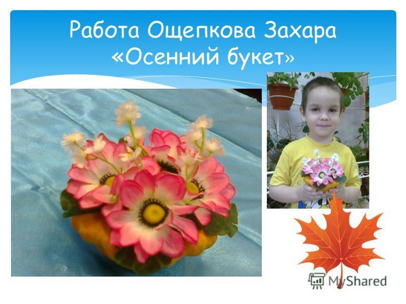 Работа Ощепкова Захара «Осенний букет »