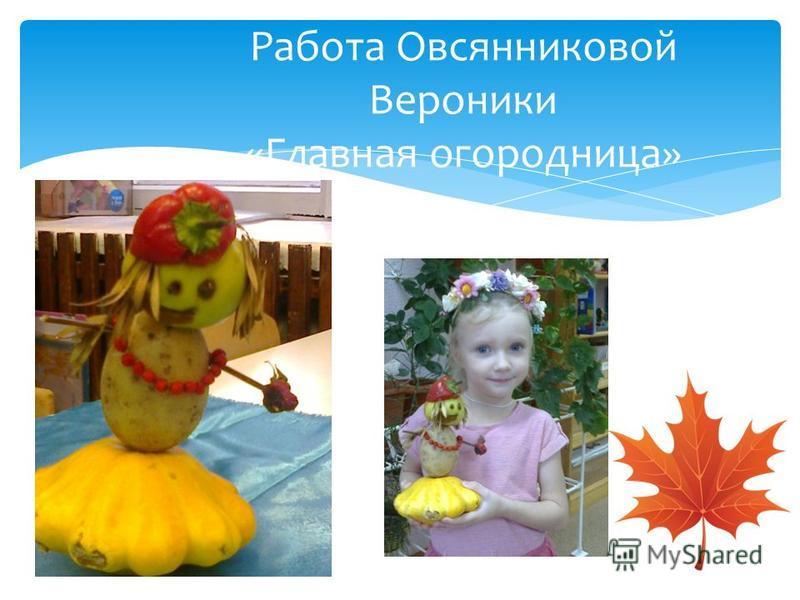 Работа Овсянниковой Вероники «Главная огородница»