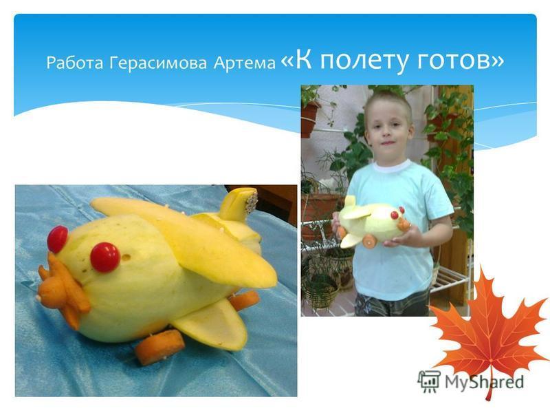 Работа Герасимова Артема «К полету готов»