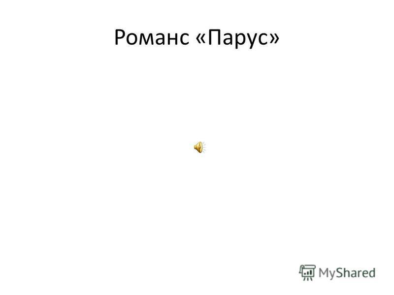 Романс «Парус»