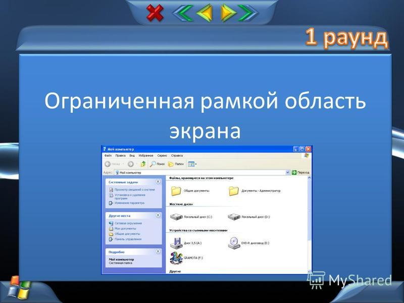 Как называется графическая точка на экране монитора?