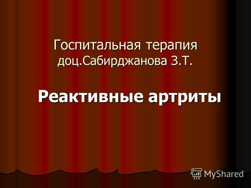 Госпитальная терапия доц.Сабирджанова З.Т. Реактивные артриты