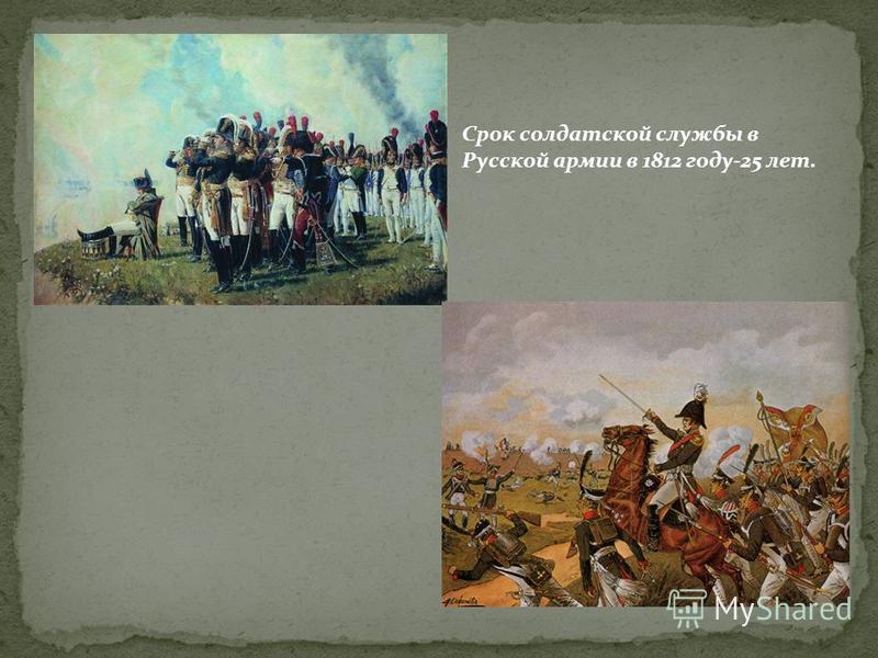 Срок солдатской службы в Русской армии в 1812 году-25 лет.