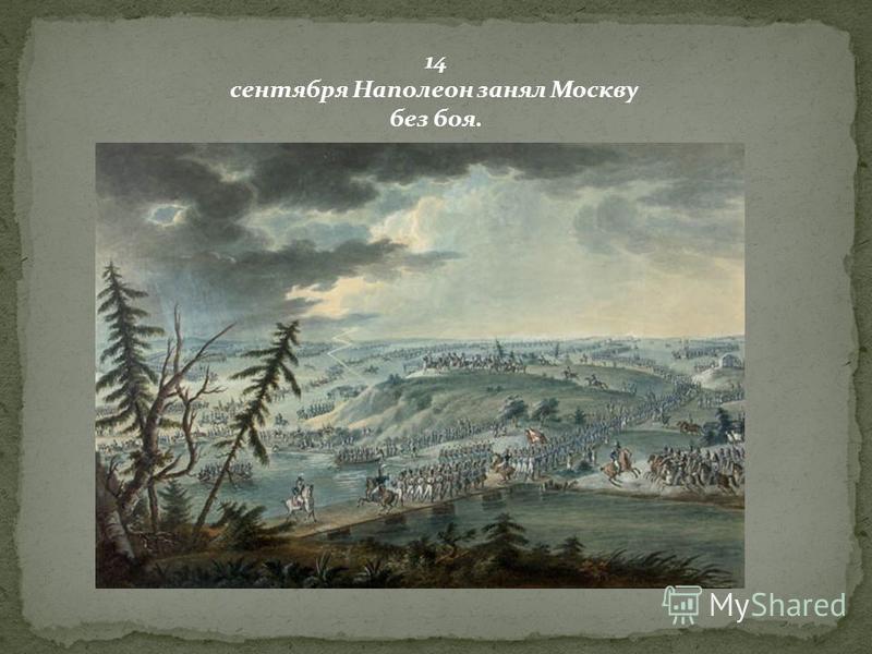 14 сентября Наполеон занял Москву без боя.