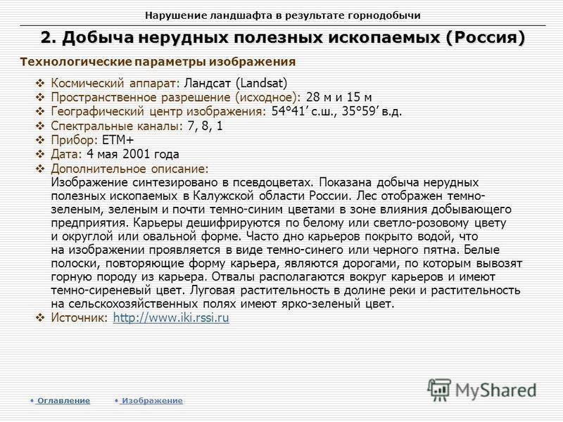 Нарушение ландшафта в результате горнодобычи 2. Добыча нерудных полезных ископаемых (Россия) Космический аппарат: Ландсат (Landsat) Пространственное разрешение (исходное): 28 м и 15 м Географический центр изображения: 54°41 с.ш., 35°59 в.д. Спектраль