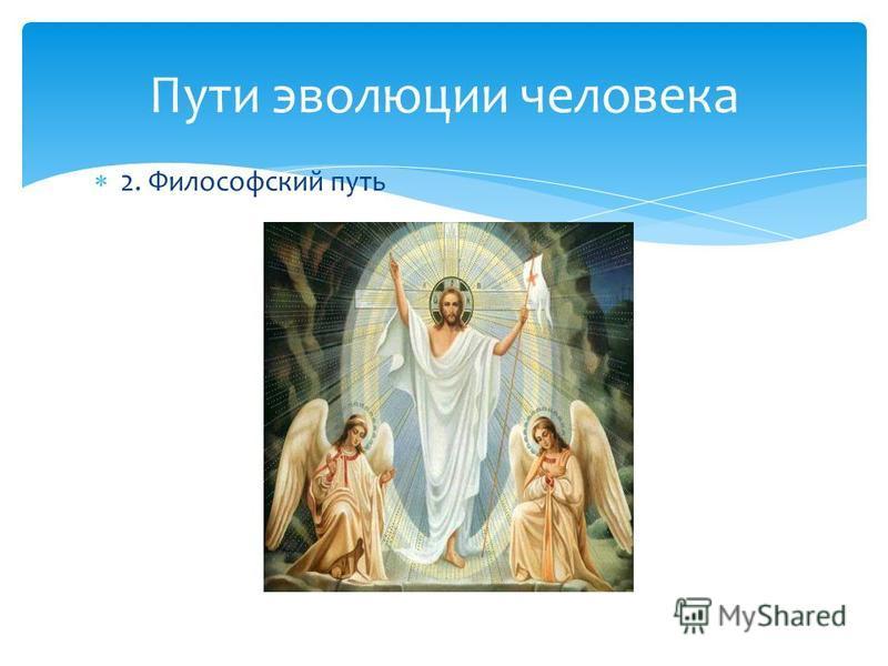 2. Философский путь Пути эволюции человека